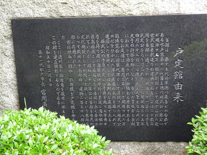 戸定館由来の碑