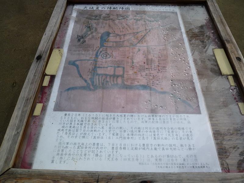 大阪夏の陣配置図説明