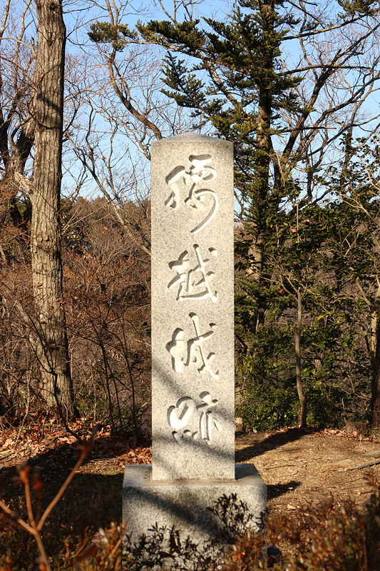 腰越城石碑