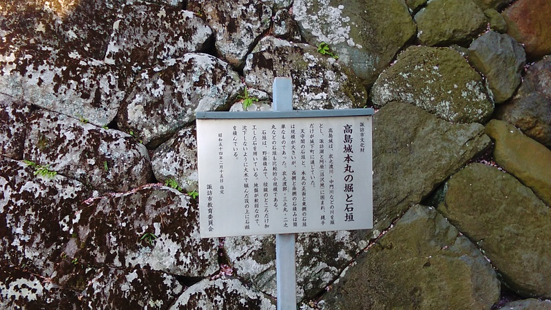 堀と石垣の説明板
