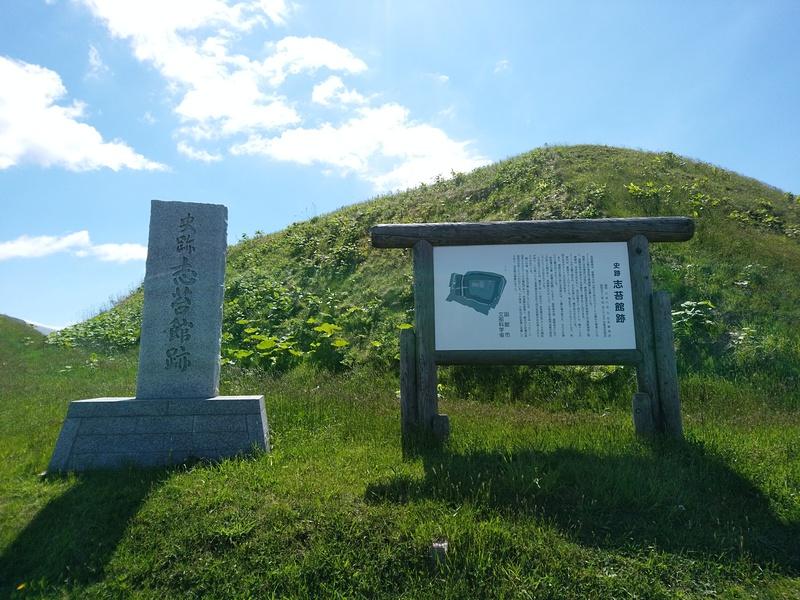 志苔館の城址碑