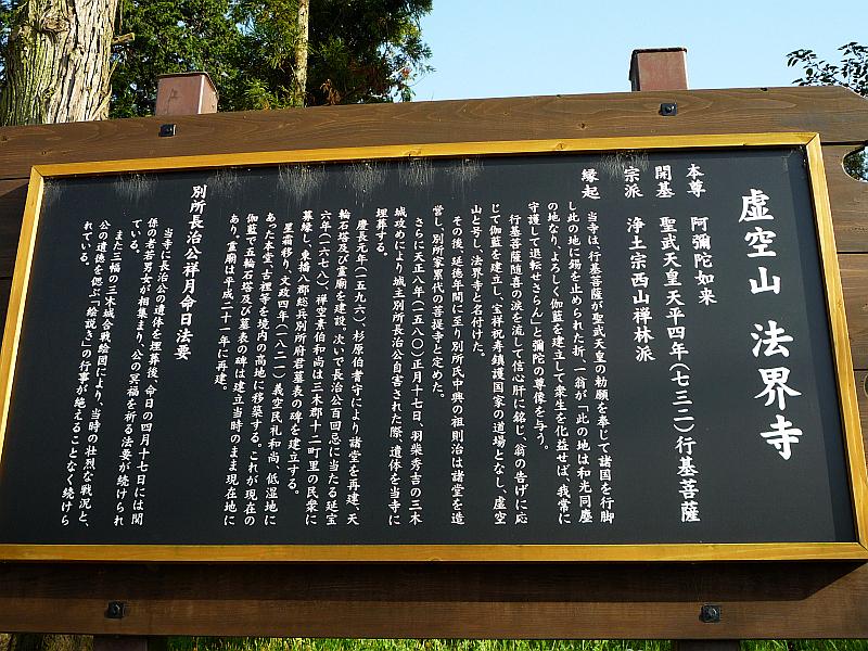 法界寺の縁起