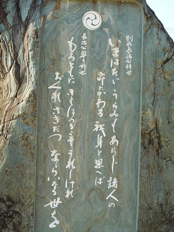 法界寺にある別所長治夫妻の辞世の句碑