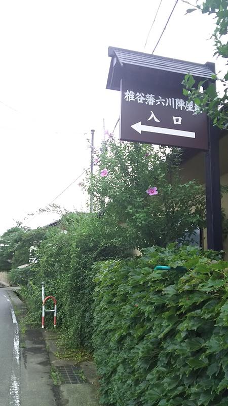 六川陣屋案内板