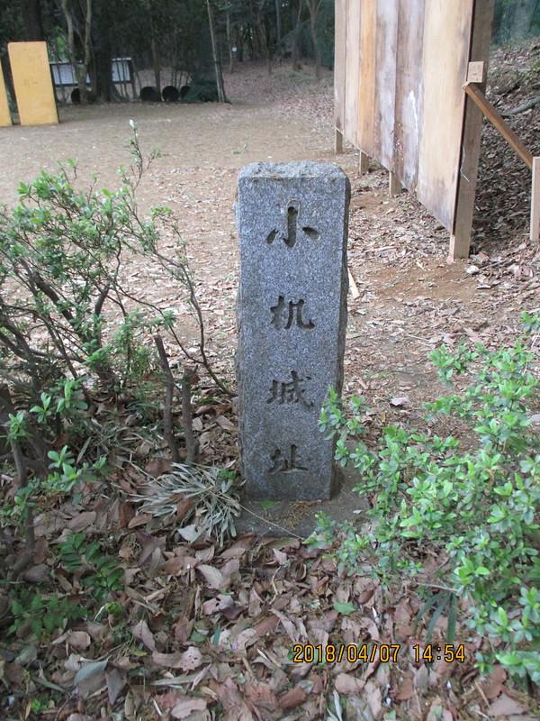小机城址 石碑