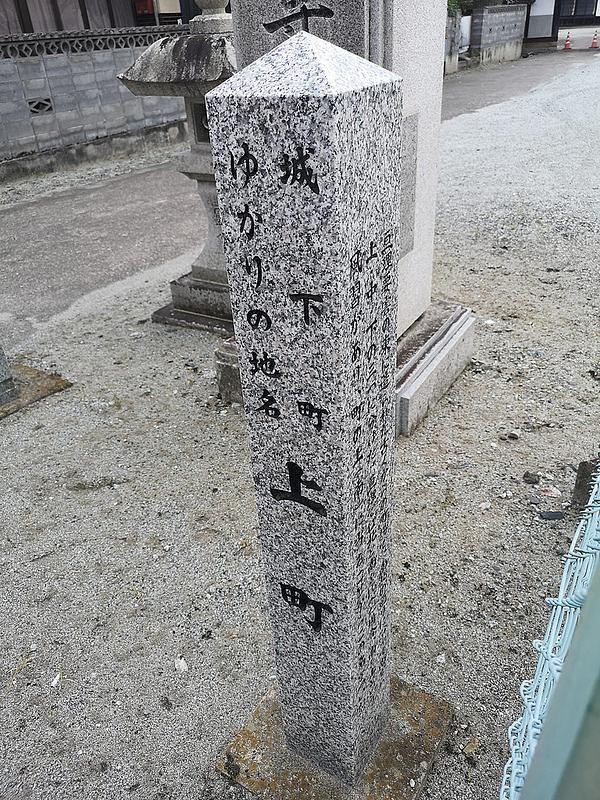 標柱(上町)