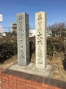 河下口之跡の石碑…
