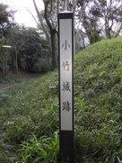 小竹城碑1