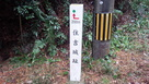 住吉城 標柱