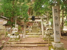 落合神社(登城口?)…