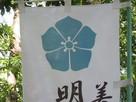明智氏家紋(水色桔梗)…