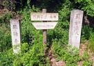 石碑二つと市民の丘、梅林方向板…