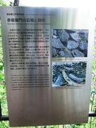 赤坂見附石垣と刻印説明板…