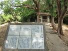 城址案内板と奥に伊祖神社…