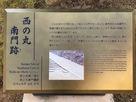 西の丸南門跡の案内板…