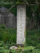 登り口の城跡碑…