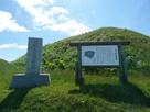 志苔館の城址碑…