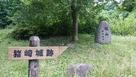 城跡表示板と城跡石碑…