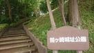 城址公園の入口…