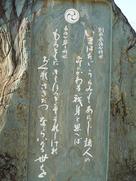 法界寺にある別所長治夫妻の辞世の句碑…