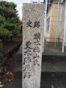 陣屋門前にある石碑…
