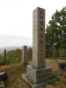 城跡碑2つ