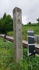 城跡方向石碑