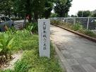 二の丸跡石碑