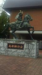 南部師行公銅像…