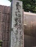 高木城址の碑