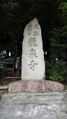 龍泉寺石碑