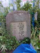 仙石山の石碑