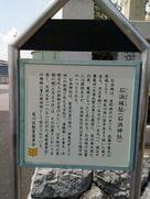 石浜城址説明板…