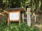 毛利元就誕生伝説地の石碑と案内板…