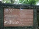 菊池神社説明板…