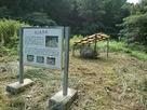 池ノ尾門跡設置板と礎石…