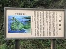 下田城跡4