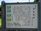 寿能公園の解説板…