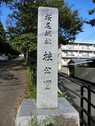 桜尾城址碑