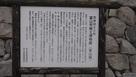 富山市郷土博物館(富山城跡)の案内板…