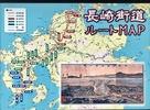 長崎街道 案内版 ルートMAP…