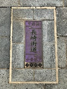 長崎街道 道標…