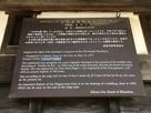 旧鈴木屋敷長屋門附塀の案内板…