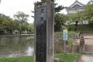 土浦城石碑と内堀…
