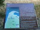 本城の解説板