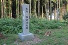 諏訪原城跡石碑…