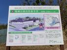 亀城公園整備計画の説明板…