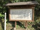 若山城の歴史解説板…