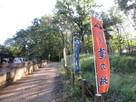 城山神社の駐車場へ