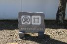 伊井家家紋の碑…
